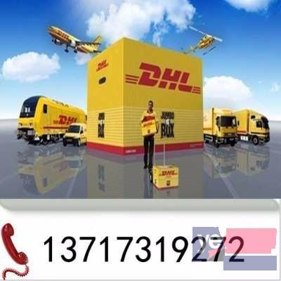 长沙DHL国际快递到国外运费要多少