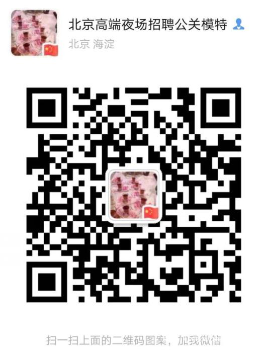 北京夜店招聘服务员信息